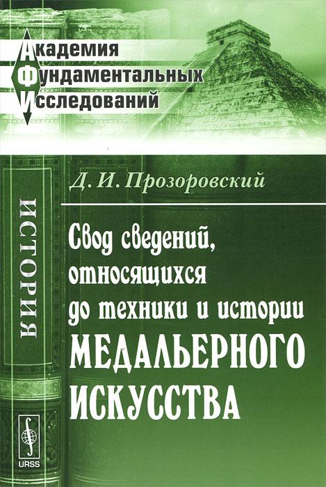 Свод сведений, относящихся до техники и истории медальерного искусства ( 978-5-397-02900-1 )