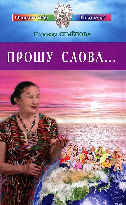 Прошу слова.... Надежда Семенова