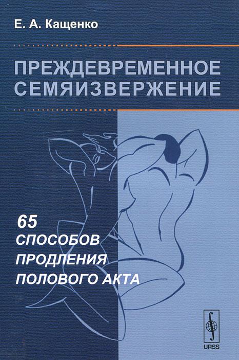 Преждевременное семяизвержение. 65 способов продления полового акта. Е. А. Кащенко