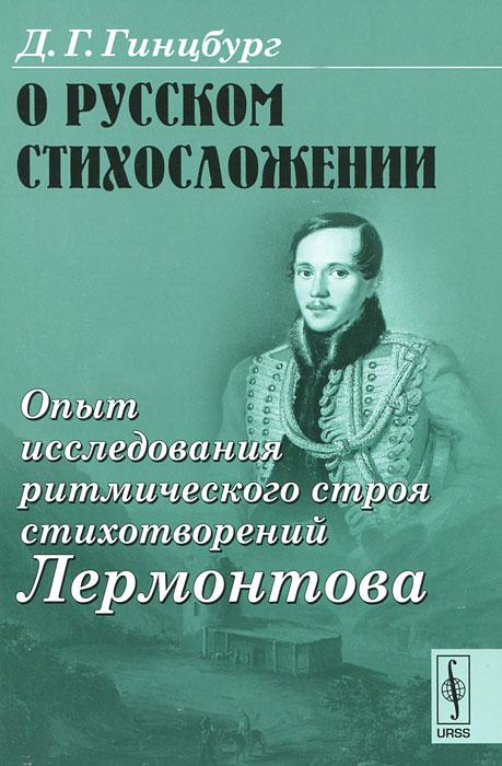 О русском стихосложении. Опыт исследования ритмического строя стихотворений Лермонтова