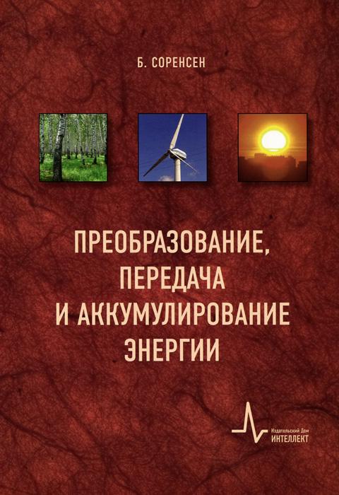 Преобразование, передача и аккумулирование энергии