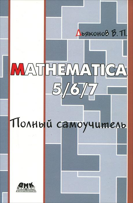 Mathematica 5/6/7. Полный самоучитель. В. П. Дьяконов