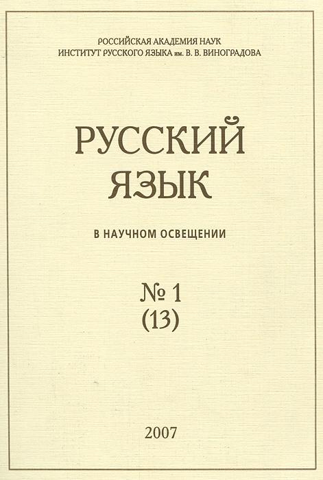 Русский язык в научном освещении, №1(13), 2007