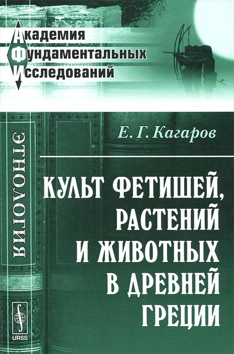 Культ фетишей, растений и животных в Древней Греции. Е. Г. Кагаров