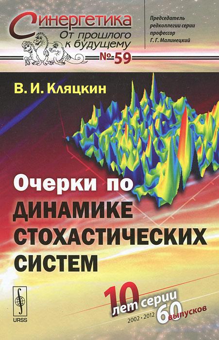 Очерки по динамике стохастических систем