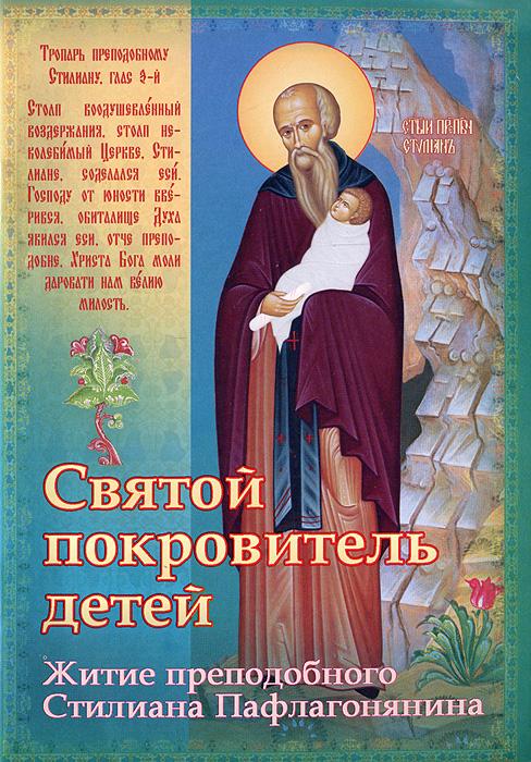 Святой покровитель детей. Житие преподобного Стилиана Пафлагонянина
