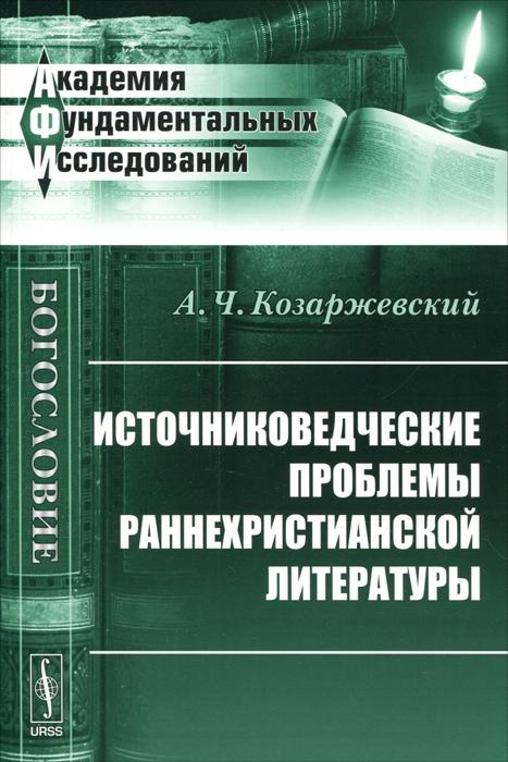 Источниковедческие проблемы раннехристианской литературы