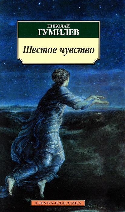 Шестое чувство. Николай Гумилев