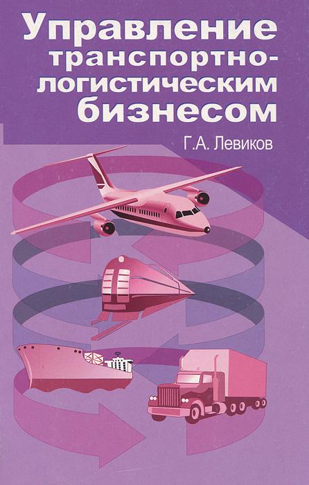 Управление транспортно-логистическим бизнесом ( 5-94976-641-5 )