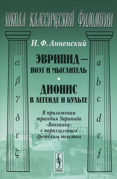 Эврипид - поэт и мыслитель. Дионис в легенде и культе. И. Ф. Анненский