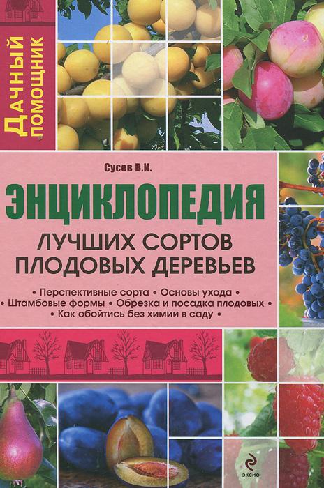 Энциклопедия лучших сортов плодовых деревьев. В. И. Сусов