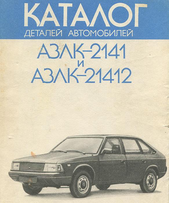 Каталог деталей автомобилей АЗЛК-2141 и АЗЛК-21412