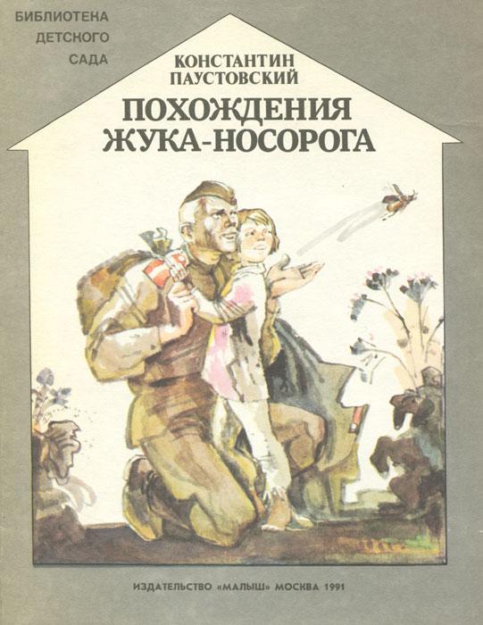 http://static.ozone.ru/multimedia/books_covers/1004651002.jpg