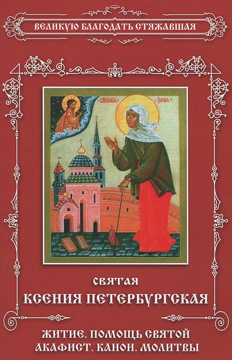Святая Ксения Петербургская. Житие. Помощь святой. Акафист. Канон. Молитвы