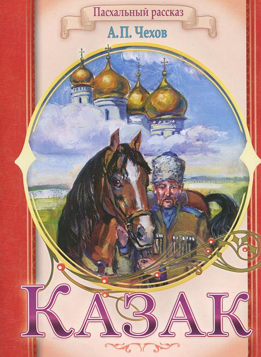 Казак. А. П. Чехов