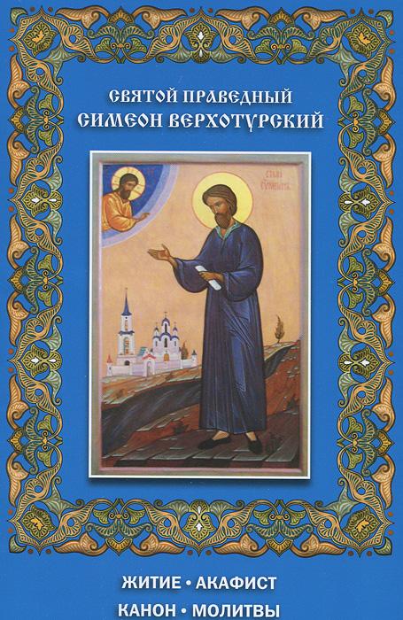 Святой праведный Симеон Верхотурский. Житие. Акафист. Канон. Молитвы
