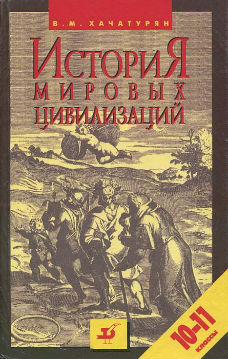 История мировых цивилизаций шпаргалка