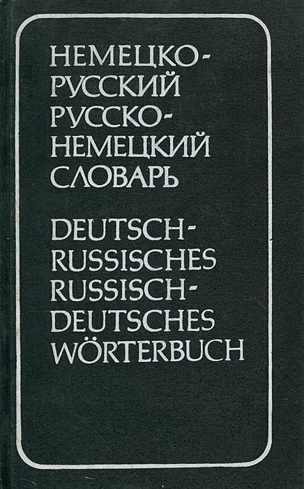 Немецко-русский и русско-немецкий словарь / Deutsch-Russisches Russisch-Deutsches Worterbuch