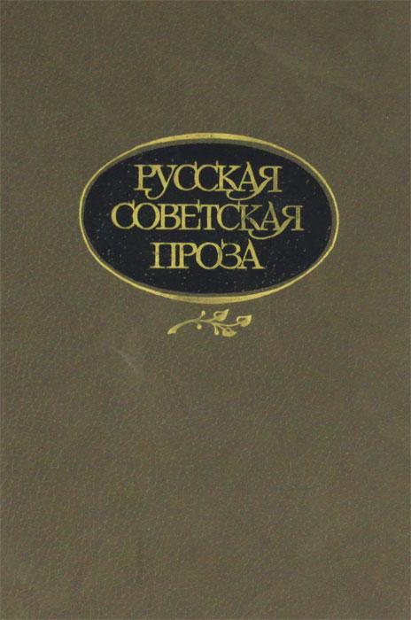Русская советская проза / An Anthology of Soviet Russian Prose