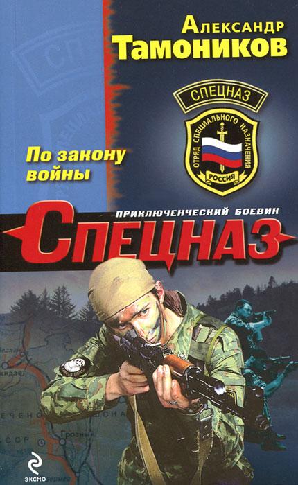 По закону войны. Александр Тамоников