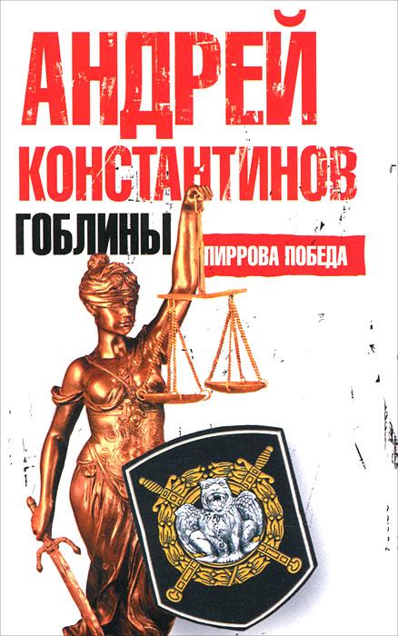 Пиррова победа. Андрей Константинов