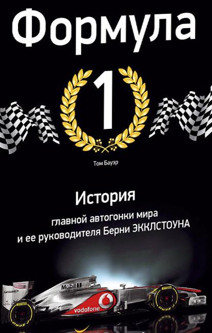 Формула-1. История главной автогонки мира и ее руководителя Берни Экклстоуна. Том Бауэр
