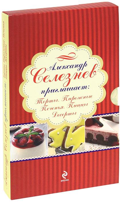 Александр Селезнев приглашает (комплект из 4 книг). Александр Селезнев