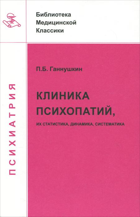 Клиника психопатий, их статика, динамика, систематика. П. Б. Ганнушкин