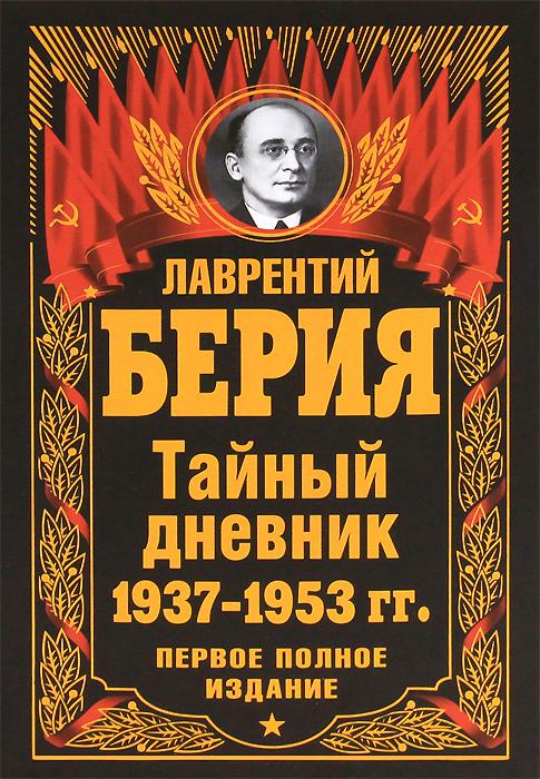 Тайный дневник 1937-1953 гг. Первое полное издание. Лаврентий Берия