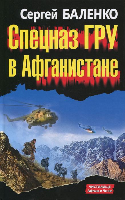 Спецназ ГРУ в Афганистане. Сергей Баленко
