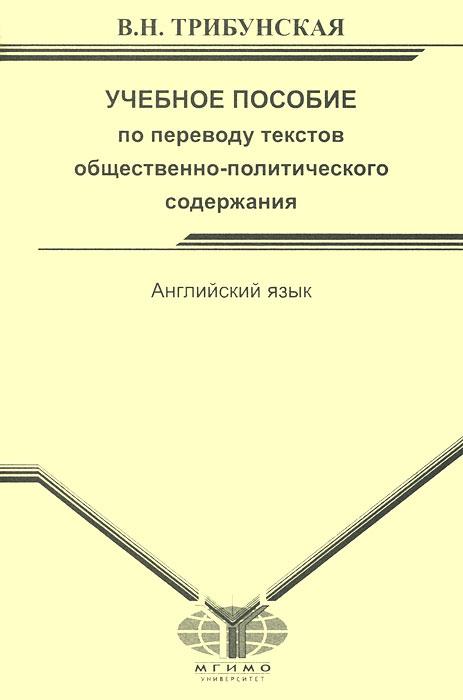 Английский язык. Учебное пособие по переводу текстов общественно-политического содержания