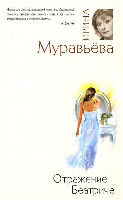 Отражение Беатриче. Муравьева И.