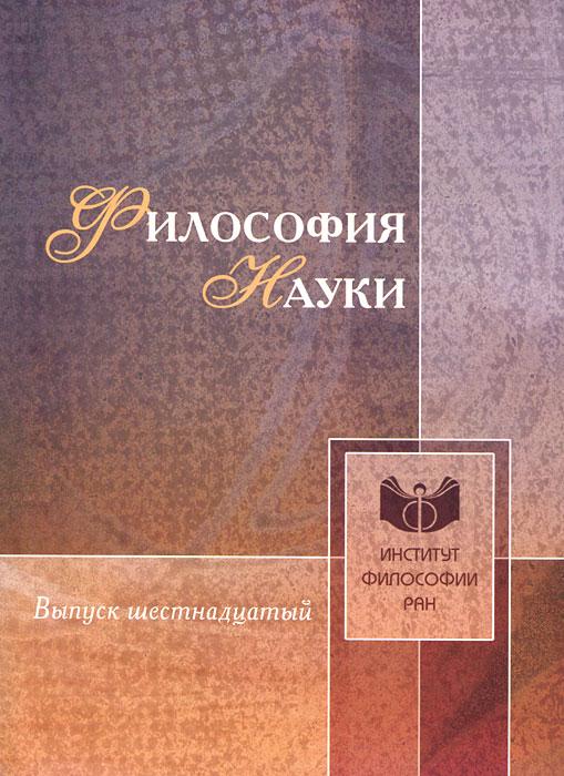 Философия науки. Выпуск 16