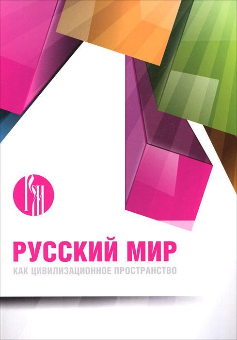 Русский мир как цивилизационное пространство