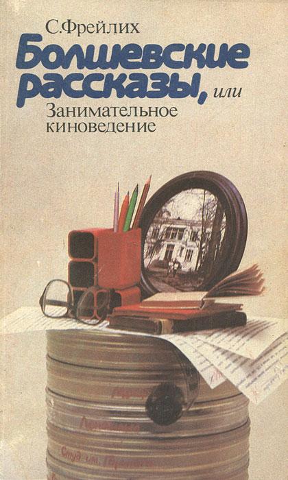 Болшевские рассказы, или Занимательное киноведение
