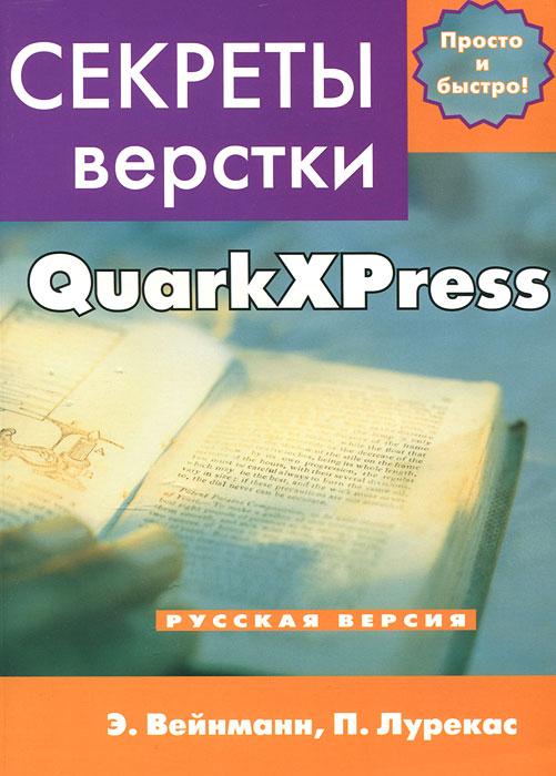 Секреты компьютерной верстки в QuarkXPress. Э. Вейнманн, П. Лурекас