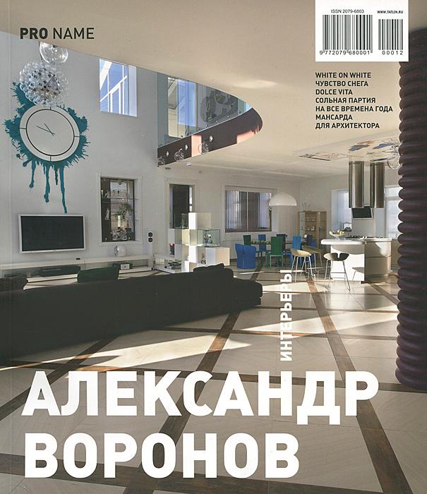 Александр Воронов. Интерьеры