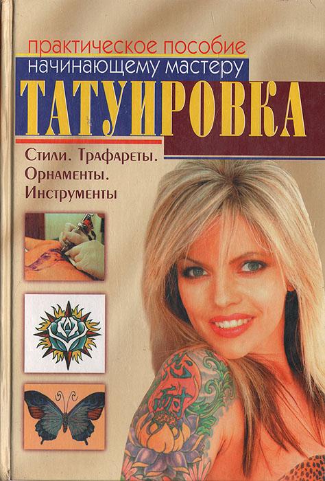 Татуировка. Практическое пособие начинающему мастеру