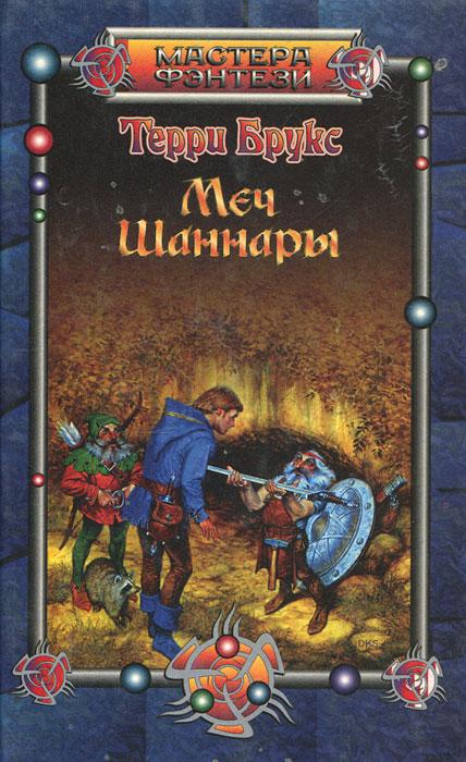 Книга Меч Шаннары