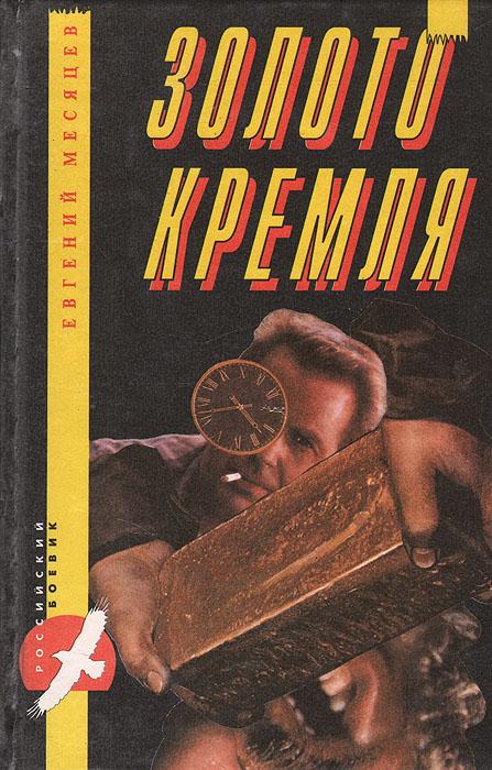 Золото Кремля