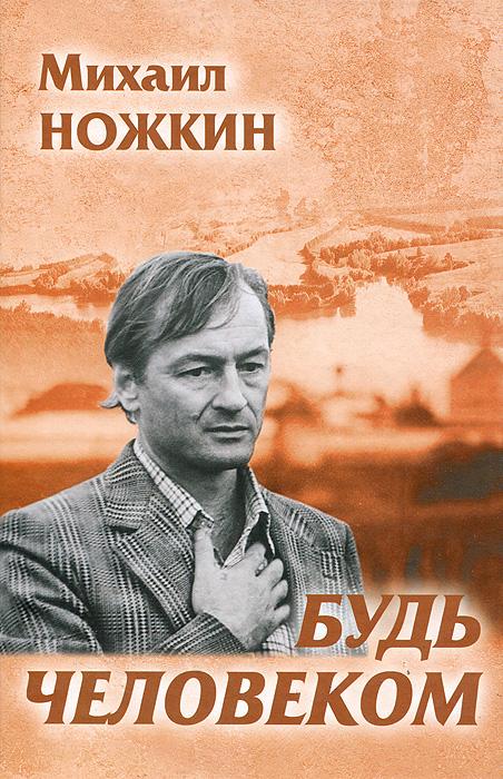 Будь Человеком. Михаил Ножкин