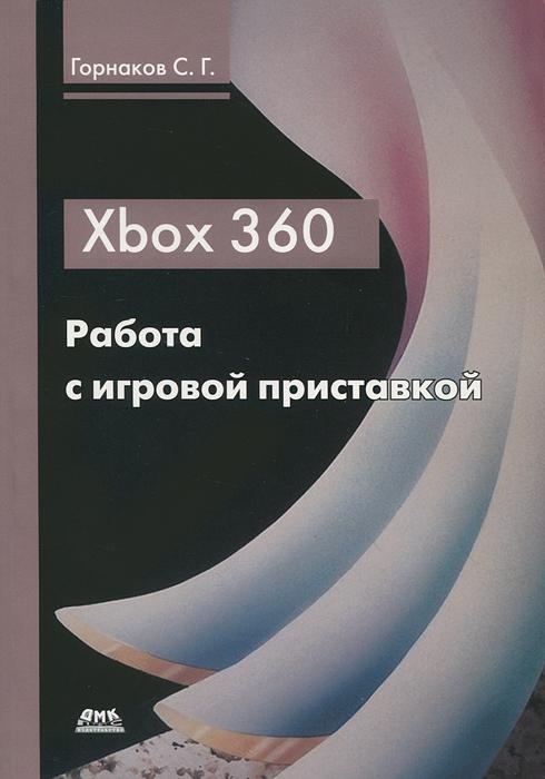 Xbox 360. Работа с игровой приставкой ( 978-5-94074-825-0 )