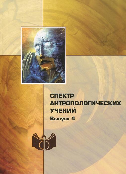 Спектр антропологических учений. Выпуск 4