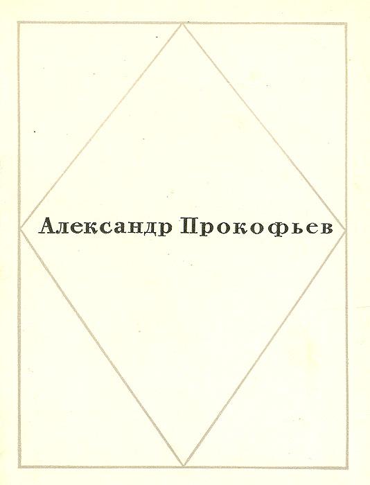 Александр Прокофьев. Стихотворения