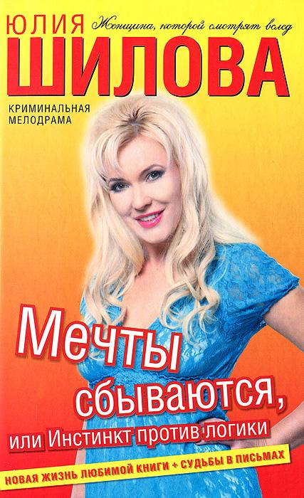 Мечты сбываются, или Инстинкт против логики. Юлия Шилова