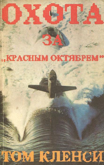 """Охота за """"Красным Октябрем"""""""