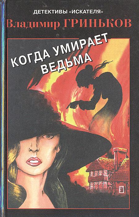 Когда умирает ведьма