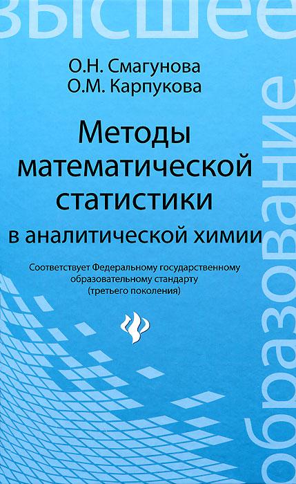 Методы математической статистики в аналитической химии ( 978-5-222-19507-9 )