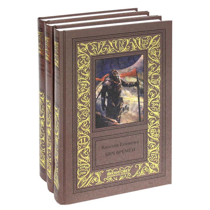 Василий Головачев. Избранные сочинения в 3 томах (комплект). Василий Головачев