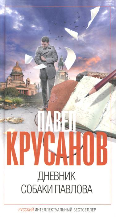 Дневник собаки Павлова. Павел Крусанов